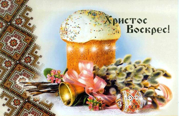Вітаємо всіх з великодніми святами